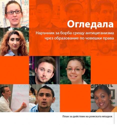 """Наръчникът """"Огледала"""" дава конкретни съвети за справяне с негативните стереотипи в отношението към ромите"""
